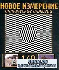 Новое измерение. Оптические иллюзии.