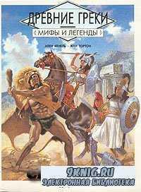 Древние греки.
