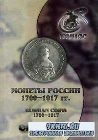 Определение и оценка монет России 1700-1917.