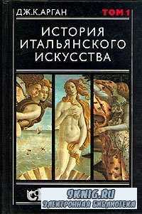 История итальянского искусства. В двух томах. Том 1.