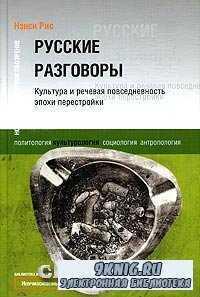 Русские разговоры. Культура и речевая повседневность эпохи перестройки.