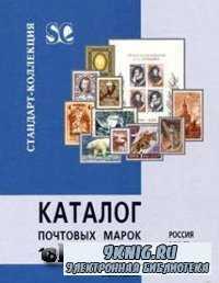 Каталог почтовых марок / РОССИЯ - РСФСР - СССР / 1857 - 1960.
