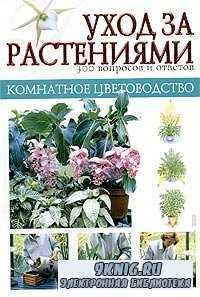 Комнатное цветоводство. Уход за растениями. 300 вопросов и ответов.