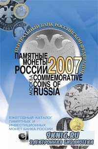 Памятные монеты России 2007 года.