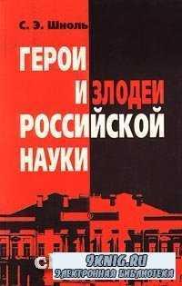 Герои и злодеи российской науки.