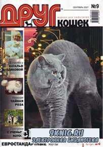 Журнал Друг кошек №9 за 2007 год.