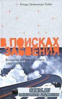 В поисках забвения. Всемирная история наркотиков. 1500 - 2000.