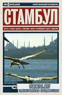 "Стамбул. Путеводитель ""Афиши""."