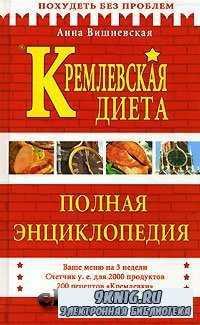 Кремлевская диета. Полная энциклопедия.