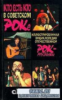 Кто есть кто в советском роке. Иллюстрированная энциклопедия отечественной  ...