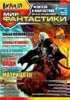 """Журнал """"Мир фантастики"""" № 9, 2003"""