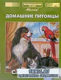Энциклопедия для детей. Том 24. Домашние питомцы.