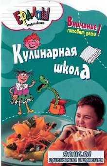 Кулинарная школа (