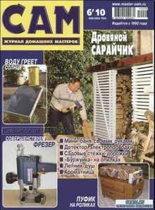 Сам №6 2010