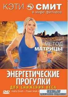 Кэти Смит: Энергетические прогулки для снижения веса