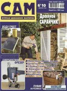 Сам №6 (июнь 2010) PDF