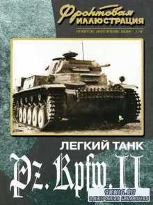 Фронтовая иллюстрация (2007 No.03) Легкий танк Pz.Kpfw.II.
