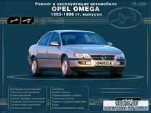 Ремонт и эксплуатация автомобиля Opel Omega (1993 - 1999 гг. выпуска)