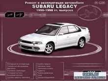 Ремонт и эксплуатация SUBARU Legacy.