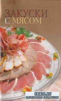 Закуски с мясом (Книжка серии