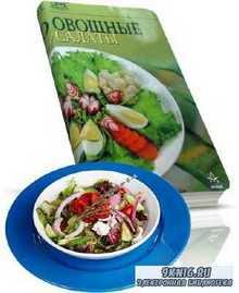 Овощные салаты (Семь поварят)