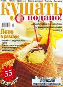 журнал Кушать подано No6-7 2010