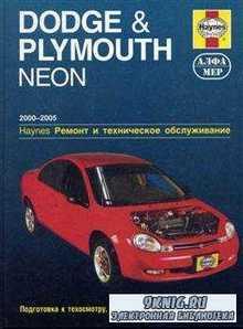 Dodge / Plymouth Neon 2000-2005 г. Ремонт и техническое обслуживание