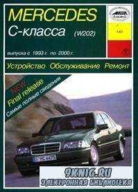 Mercedes Benz C класс (W202), 1993-2000 г. бензин / дизель. Устройство, обс ...