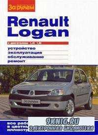 Renault Logan c 2004 г. Руководство по ремонту, ТО и эксплуатации