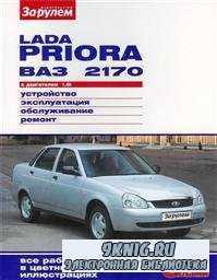 Lada Priora ВАЗ-2170 с двигателем 1,6i. Устройство, эксплуатация,  обслужив ...