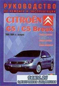 Citroen C5 / C5 Break, 2000-2004г, бензин / дизель. Руководство по ремонту  ...