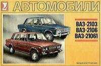 Автомобили ВАЗ-2103, 2106 и 21061. Многокрасочный альбом