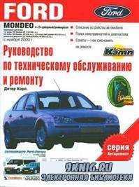 Ford Mondeo с 2000 г. бензин / дизель. Руководство по ремонту, ТО и эксплуатации