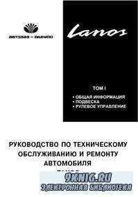 Daewoo Lanos руководство по ремонту, ТО и эксплуатации