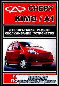 Chery Kimo / A1. Руководство по ремонту и эксплуатации