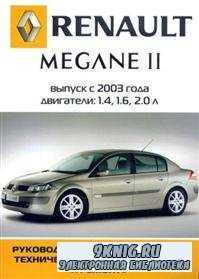 Renault Megane II c 2003 г. Руководство по ремонту, ТО и эксплуатации