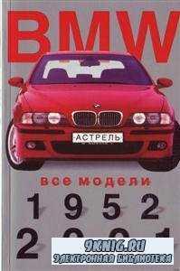 BMW Все модели 1952-2001г. Мини-каталог