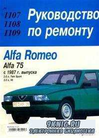 Alfa Romeo 75 с 1987. Руководство по ремонту и ТО