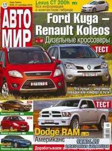 Автомир №40 (сентябрь 2010) PDF