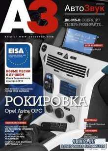 Автозвук №9 (сентябрь 2010) PDF