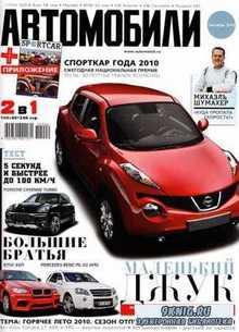 Автомобили №9 (сентябрь 2010) PDF