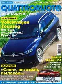 Quattroruote №9 (сентябрь 2010) PDF