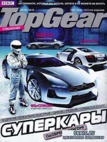 Top Gear №8 (август 2010) PDF