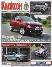 Клаксон №15 (август 2010) PDF