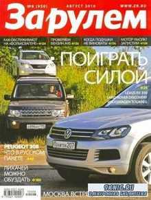 За рулем №8 (август 2010 / Россия) PDF