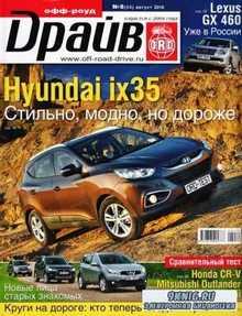 Офф-роуд драйв №8 (август 2010) PDF