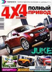 Полный привод 4х4 №8 (август 2010) PDF