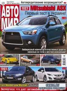 Автомир №35 (август 2010) PDF