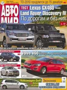 Автомир №32 (август 2010) PDF