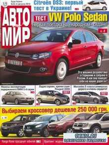 Автомир №33 (август 2010) PDF